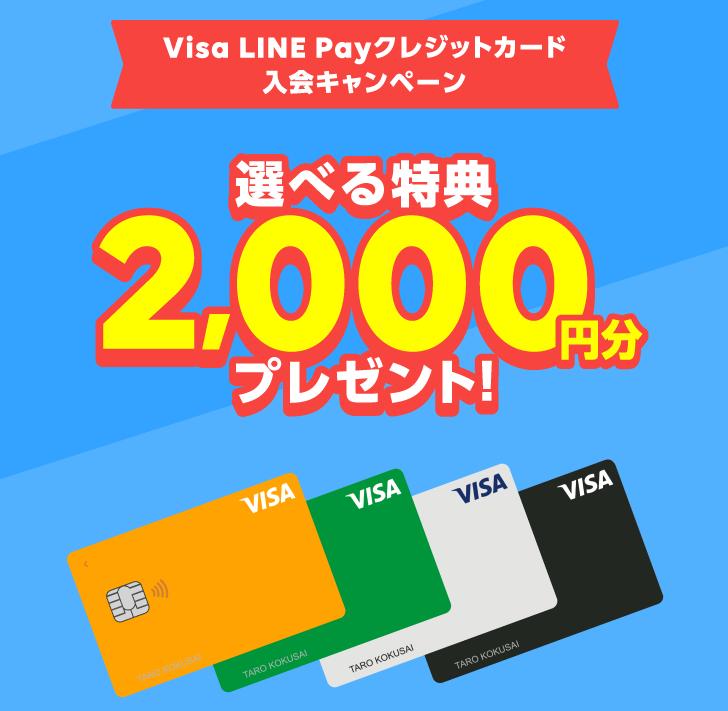 visa line pay カード